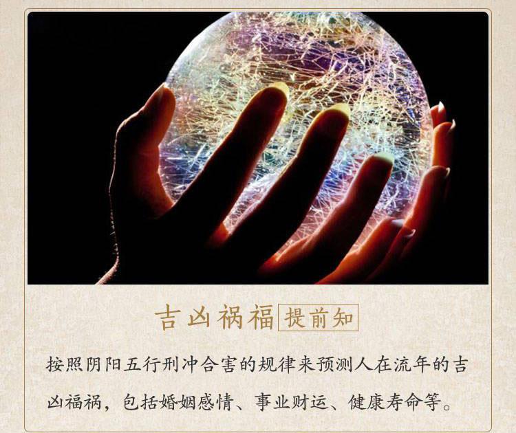 命理预测 大师亲算介绍8